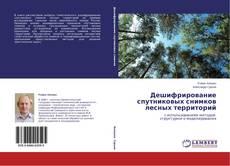 Bookcover of Дешифрирование спутниковых снимков лесных территорий