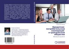 Bookcover of Кредитная   потребительская кооперация   и гражданское общество