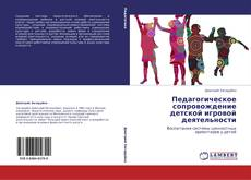 Bookcover of Педагогическое сопровождение детской игровой деятельности