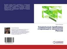 Portada del libro de Социальные проблемы стареющего населения России