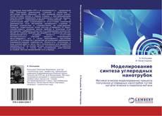 Bookcover of Моделирование синтеза углеродных нанотрубок