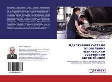 Bookcover of Адаптивная система управления техническим состоянием автомобилей