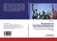 Историческое сознание современного российского общества kitap kapağı
