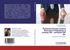 Couverture de Политические элиты России и Украины в конце ХХ - начале ХХI вв.