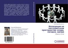 Buchcover von Интеграция на постсоветском пространстве:  вчера, сегодня, завтра