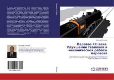Couverture de Паровоз XXI века. Улучшение тепловой и механической работы паровоза