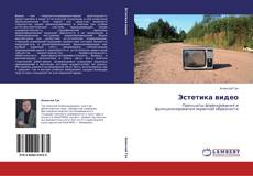 Bookcover of Эстетика видео