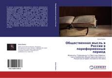 Borítókép a  Общественная мысль в России в пореформенный период - hoz