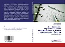 Обложка Особенности стратегического планирования в малых региональных банках