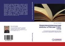 Церковноприходские школы в России (1884-1918) kitap kapağı