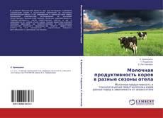 Capa do livro de Молочная продуктивность коров в разные сезоны отела