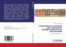 Bookcover of Смысловые установки как компонент профессиональных диспозиций