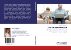 Bookcover of Тихая революция