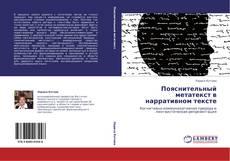 Capa do livro de Пояснительный метатекст в нарративном тексте