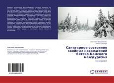 Buchcover von Санитарное состояние хвойных насаждений Вятско-Камского междуречья