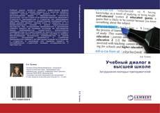 Bookcover of Учебный диалог в высшей школе
