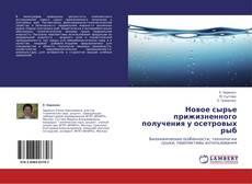 Новое сырье прижизненного получения у осетровых рыб kitap kapağı