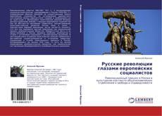 Bookcover of Русские революции глазами европейских социалистов