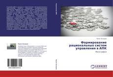 Portada del libro de Формирование рациональных систем управления в АПК