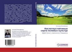 Bookcover of Кислотоустойчивые сорта полевых культур