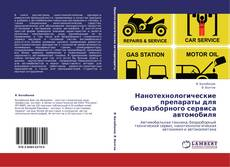 Copertina di Нанотехнологические препараты для безразборного сервиса автомобиля