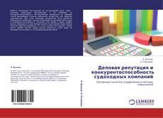 Portada del libro de Деловая репутация и конкурентоспособность судоходных компаний