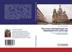 Bookcover of Русская литература на перекрёстке культур
