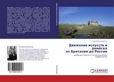 Portada del libro de Движение искусств и ремёсел  от Британии до России