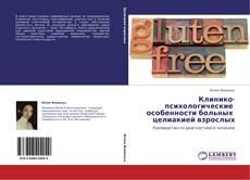 Bookcover of Клинико-психологические    особенности больных   целиакией взрослых