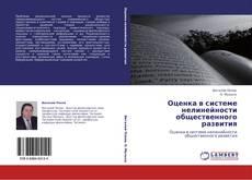 Bookcover of Оценка в системе нелинейности общественного развития