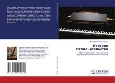 Bookcover of История Исполнительства