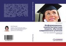 Обложка Информационно-компетентностная модель обучения современного учителя