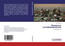 Bookcover of Процессы сульфидирования