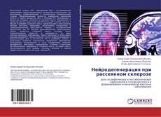 Bookcover of Нейродегенерация при рассеянном склерозе