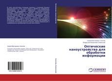 Copertina di Оптические наноустройства для обработки информации