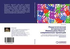 Capa do livro de           Педагогическая антропология Иммануила Канта - современные проекции
