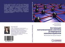 Bookcover of Активация катализаторов синтеза углеродных наноматериалов