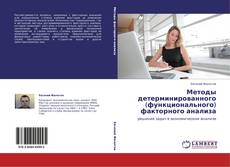 Copertina di Методы детерминированного (функционального) факторного анализа