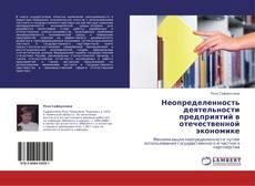 Borítókép a  Неопределенность деятельности предприятий в отечественной экономике - hoz