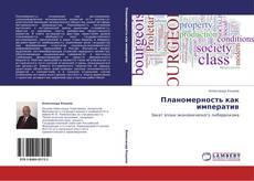 Bookcover of Планомерность как императив