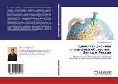 Bookcover of Цивилизационная специфика общества:   Запад и Россия