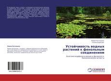 Buchcover von Устойчивость водных растений к фенольным соединениям