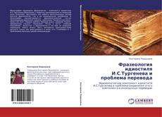 Couverture de Фразеология идиостиля И.С.Тургенева и проблема перевода