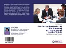 Bookcover of Основы формирования иноязычной интерактивной компетенции