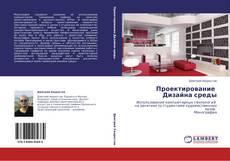 Buchcover von Проектирование   Дизайна среды