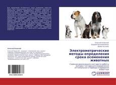 Обложка Электрометрические методы определения срока осеменения животных