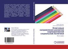 Обложка Ключевые направления развития корпоративной социальной политики