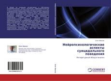 Нейропсихологические аспекты суицидального поведения kitap kapağı