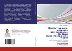 Capa do livro de Конституционно-правовое регулирование свободы вероисповедания в России