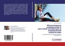 Bookcover of Фольклорные универсалии в массовой литературе и молодежной субкультуре